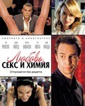 Better Living Through Chemistry - movie with Ray Liotta.