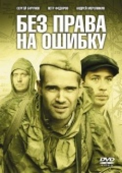 Bez prava na oshibku (mini-serial) - movie with sergey burunov.
