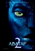 Avatar 2 - movie with Sam Worthington.