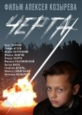 Cherta - movie with Oleg Chernov.