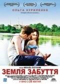 Zemlya zabveniya is the best movie in Sergey Strelnikov filmography.