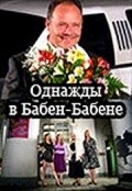 Odnajdyi v Baben-Babene - movie with Aleksei Maklakov.