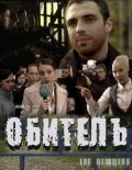 Obitel is the best movie in Vlad Kanopka filmography.