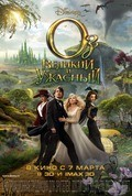 Oz the Great and Powerful film from Sam Raimi filmography.