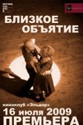 Blizkoe obyyatie is the best movie in Marina Gaizidorskia filmography.