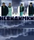 Nevidimki is the best movie in Kseniya Dementeva filmography.