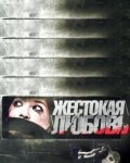 Jestokaya lyubov is the best movie in Kseniya Dementeva filmography.
