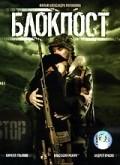 Blokpost is the best movie in Aleksei Buldakov filmography.