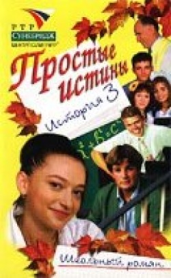 Prostyie istinyi (serial 1999 - 2003) is the best movie in Aleksandr Ilyin Jr. filmography.