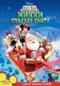 Mickey Saves Santa and Other Mouseketales - movie with Bill Farmer.