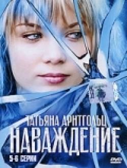 Navajdenie (serial) is the best movie in Yaroslav Bojko filmography.