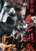 Game of Death film from Sammo Hung filmography.