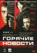 Goryachie novosti is the best movie in Artyom Semakin filmography.