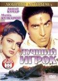 Sabse Bada Khiladi is the best movie in Dina Pathak filmography.