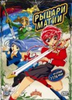 Magic Knight Rayearth is the best movie in Lenore Zann filmography.