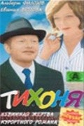 Tihonya - movie with Albert Filozov.