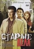 Staryie dela  (mini-serial) is the best movie in Klavdiya Belova filmography.