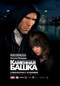 Kamennaya bashka is the best movie in Yegor Pazenko filmography.