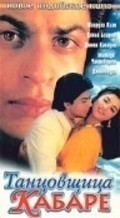 Dil Aashna Hai (...The Heart Knows) is the best movie in Jeetendra filmography.