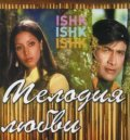 Ishq Ishq Ishq - movie with Shabana Azmi.