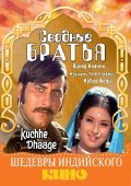 Kuchhe Dhaage - movie with K.N. Singh.