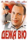 Deja vyu is the best movie in Nikolai Karachentsov filmography.