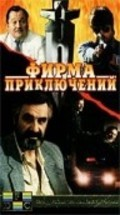 Firma priklyucheniy - movie with Albert Filozov.