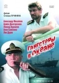 Gangsteryi v okeane - movie with Leonid Kuravlyov.