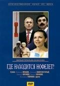 Gde nahoditsya nofelet? is the best movie in Lyudmila Nilskaya filmography.