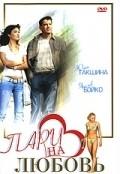 Pari na lyubov is the best movie in Yelena Antipova filmography.
