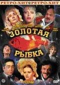 Zolotaya ryibka is the best movie in Irina Ponarovskaya filmography.