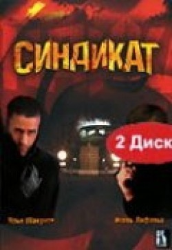 Sindikat (serial) - movie with Anatoli Rudakov.