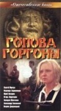 Golova Gorgonyi - movie with Aleksandr Belyavsky.