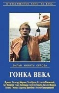 Gonka veka is the best movie in Rostislav Yankovsky filmography.