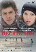 Desyat zim is the best movie in Sergei Nikonenko filmography.