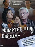 Kvartet dlya dvoih - movie with Aristarkh Livanov.