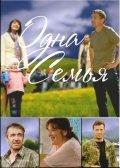 Odna semya is the best movie in Yelena Antipova filmography.