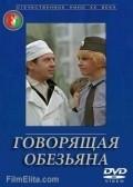 Govoryaschaya obezyana is the best movie in Lyudmila Nilskaya filmography.