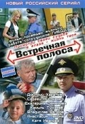 Vstrechnaya polosa - movie with Sergei Nikonenko.