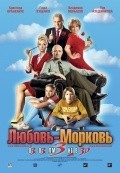 Lyubov-morkov 3 is the best movie in Aleksei Guskov filmography.