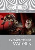 Guttaperchevyiy malchik is the best movie in Aleksandr Popov filmography.
