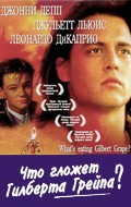 What's Eating Gilbert Grape film from Lasse Hallstrom filmography.