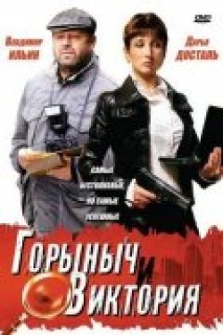 Goryinyich i Viktoriya (serial) - movie with Anatoli Gushchin.