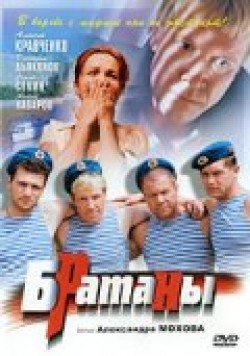 Bratanyi (serial) - movie with Vladimir Zajtsev.