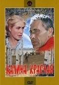 Kalina krasnaya is the best movie in Mariya Vinogradova filmography.