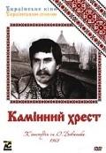 Kamennyiy krest is the best movie in Ivan Mikolajchuk filmography.