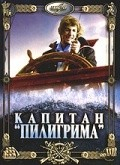 Kapitan «Piligrima» - movie with Albert Filozov.