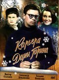 Karera Dimyi Gorina - movie with Vladimir Vysotsky.