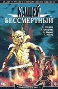 Kaschey Bessmertnyiy is the best movie in Emmanuil Geller filmography.