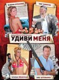 Udivi menya - movie with Oleg Shtefanko.